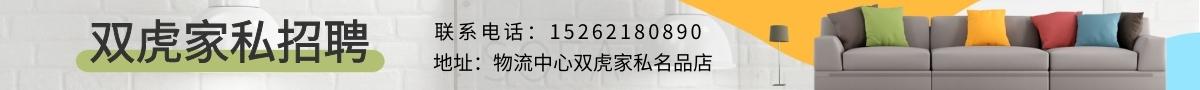 1200x90钟吾网-双虎招聘.jpg