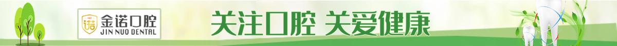 1200x90钟吾网-金诺口腔.jpg
