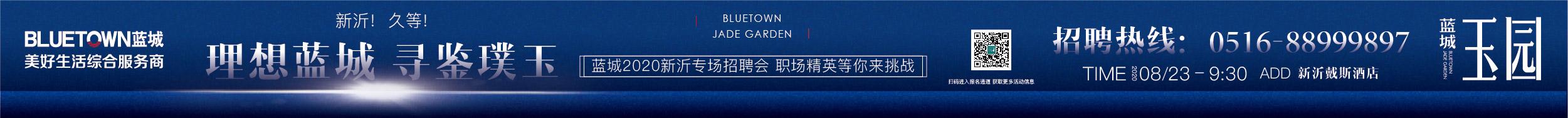 20200811蓝城招聘网海报-1200-90.jpg